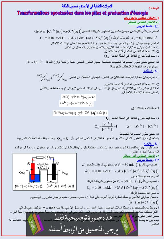 درس الكيمياء: التحولات التلقائية في الأعمدة وتحصيل الطاقة - الثانية باكالوريا علوم فيزيائية