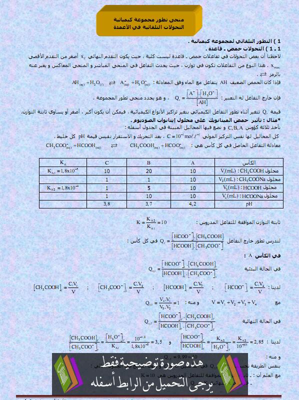 درس الكيمياء: منحى تطور مجموعة كيميائية - الثانية باكالوريا المسالك العلمية والتقنية