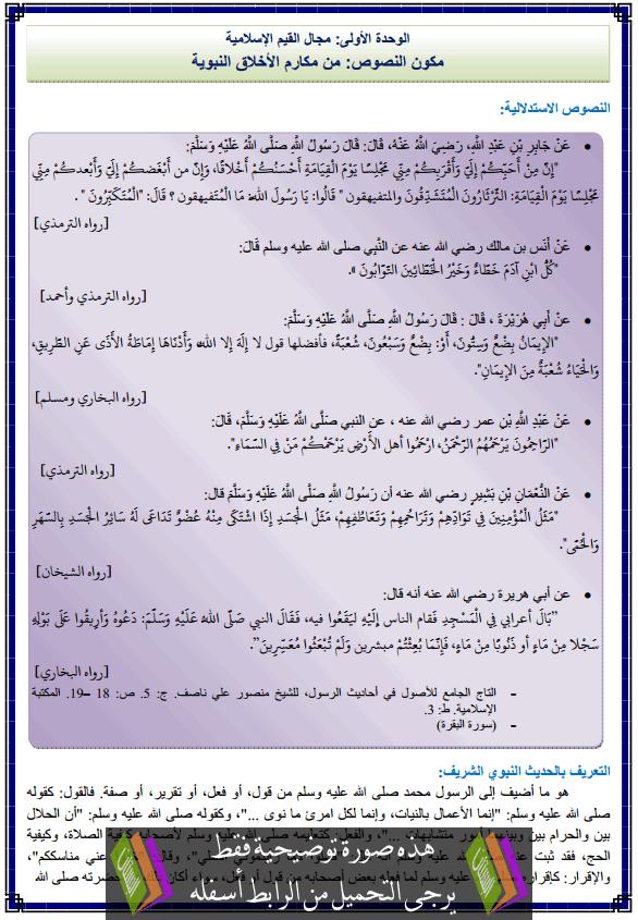 درس اللغة العربية: مكون النصوص القرائية: من مكارم الأخلاق النبوية - الثانية إعدادي