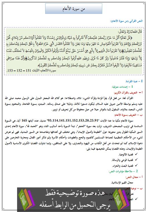 درس من سورة الأنعام للأولى إعدادي (اللغة العربية)