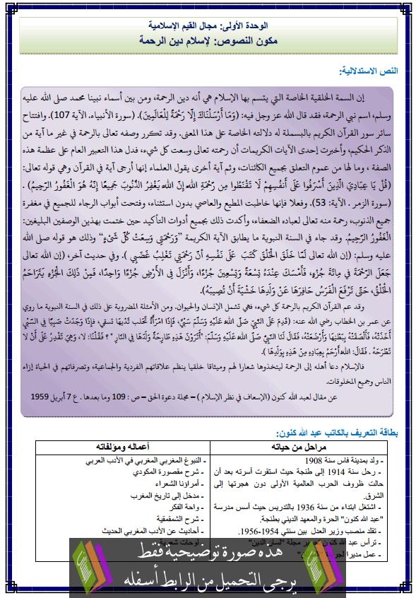 درس اللغة العربية: مكون النصوص القرائية: لإسلام دين الرحمة - الثانية إعدادي