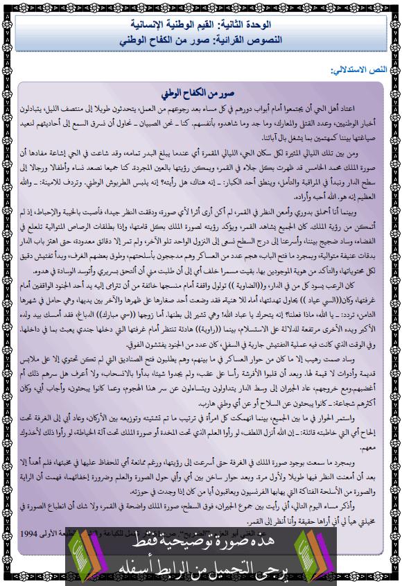 درس اللغة العربية: مكون النصوص القرائية - صور من الكفاح الوطني – الثانية إعدادي