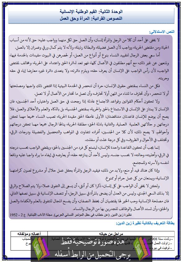 درس اللغة العربية: مكون النصوص القرائية - المرأة وحق العمل – الثانية إعدادي