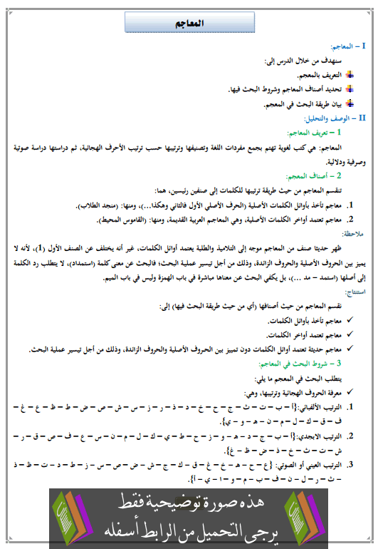 درس المعاجم الثالثة إعدادي (اللغة العربية)