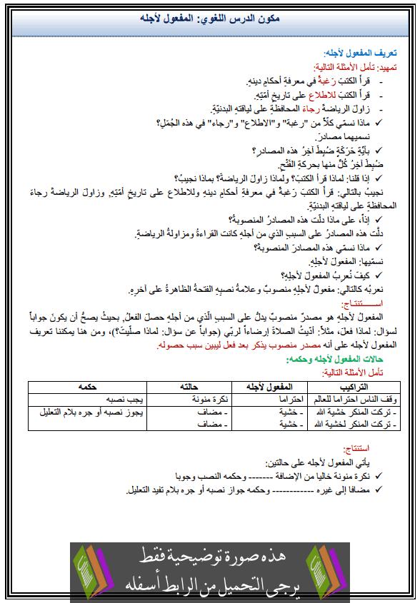 درس اللغة العربية: مكون الدرس اللغوي - المفعول لأجله - الثانية إعدادي