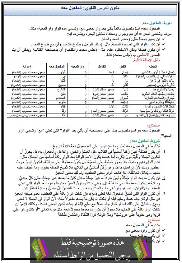 درس اللغة العربية: مكون الدرس اللغوي - المفعول معه - الثانية إعدادي