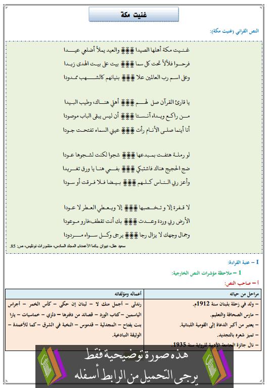 تحضير النص القرائي غنيت مكة الثالثة إعدادي (اللغة العربية)