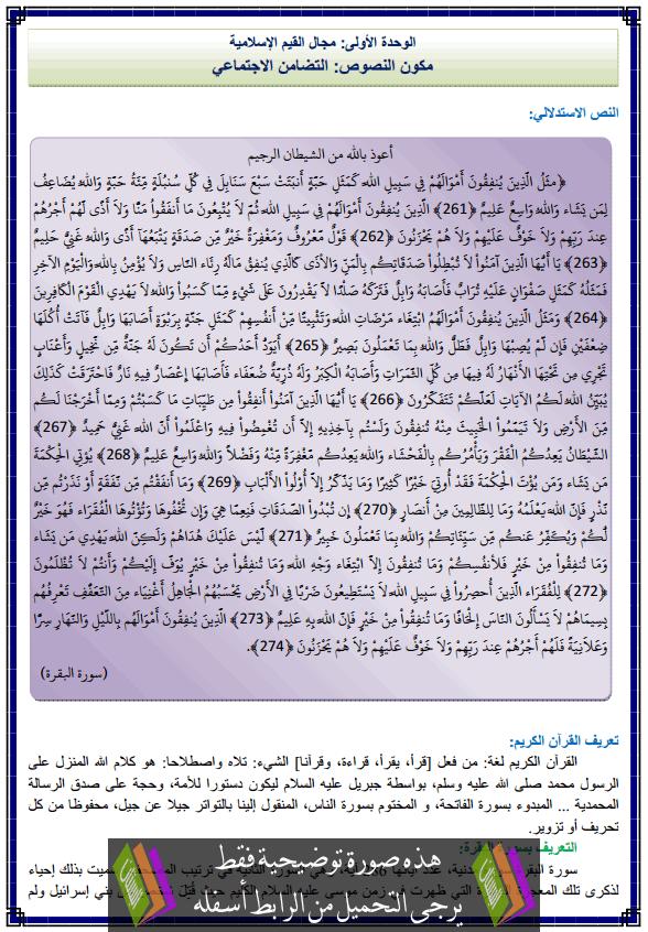 درس اللغة العربية: مكون النصوص القرائية: التضامن الاجتماعي - الثانية إعدادي