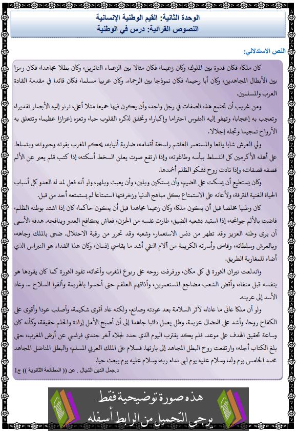درس اللغة العربية: مكون النصوص القرائية - درس في الوطنية – الثانية إعدادي