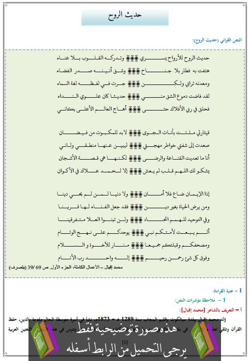 تحضير النص القرائي حديث الروح الثالثة إعدادي (اللغة العربية)
