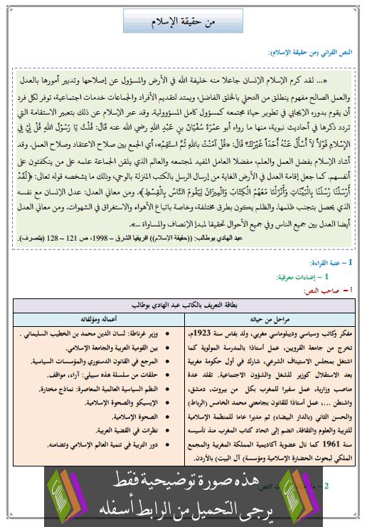 تحضير النص القرائي من حقيقة الإسلام للأولى إعدادي (اللغة العربية)