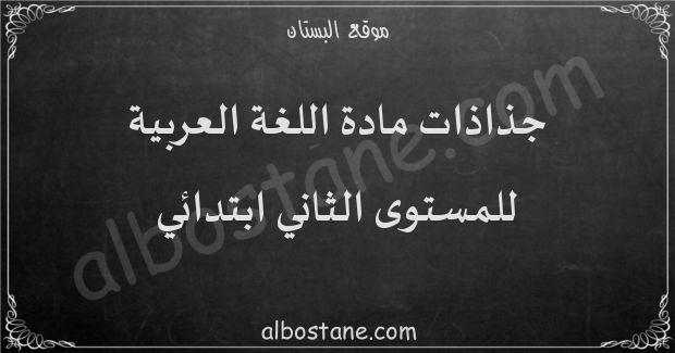 جذاذات مادة اللغة العربية للمستوى الثاني ابتدائي
