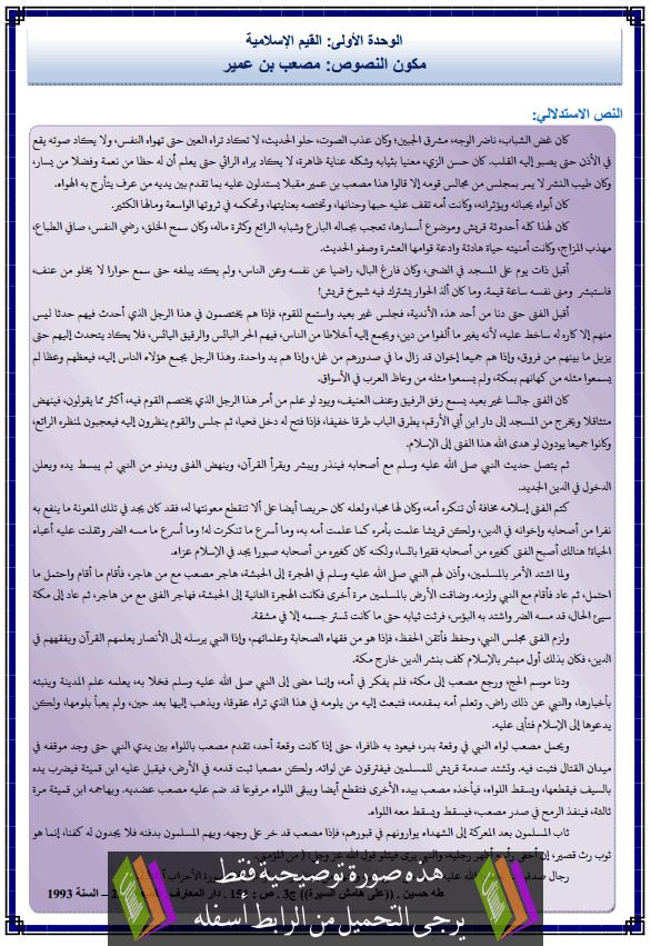 درس اللغة العربية: مكون النصوص القرائية: مصعب بن عمير - الثانية إعدادي