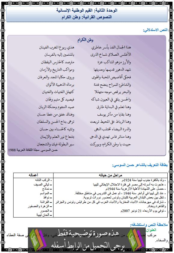 درس اللغة العربية: مكون النصوص القرائية - وطن الكرام – الثانية إعدادي