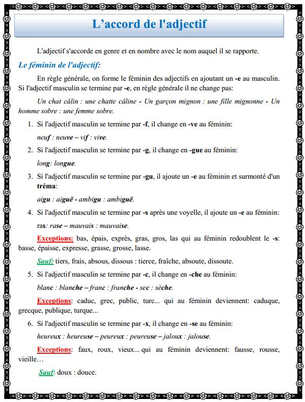 درس اللغة الفرنسية: L'accord de l'adjectif - االثانية إعدادي