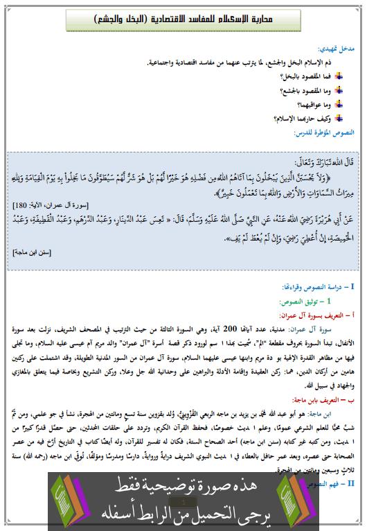 درس محاربة الإسىلام للمفاسد الاقتصادية (البخل والجشع) الثانية إعدادي في التربية الإسلامية