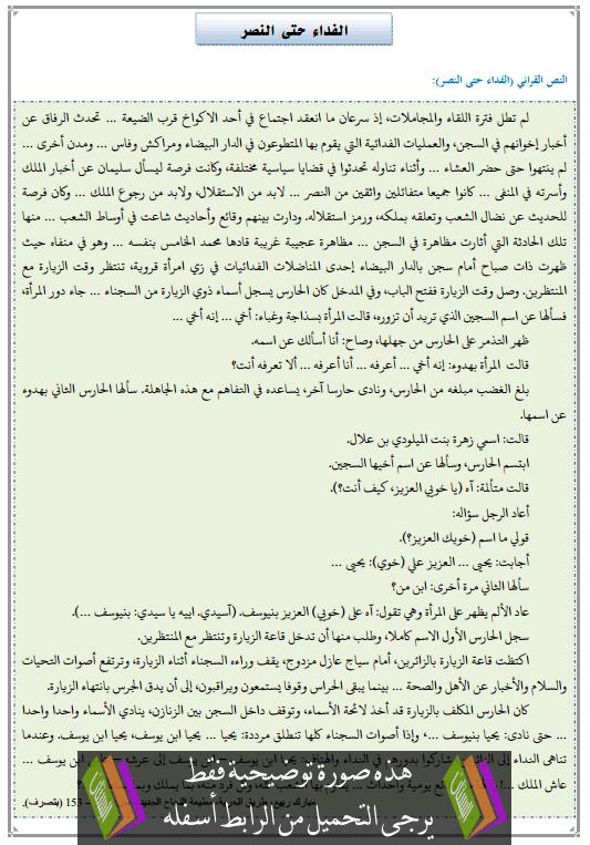 تحضير النص القرائي الفداء حتى النصر الثالثة إعدادي (اللغة العربية)