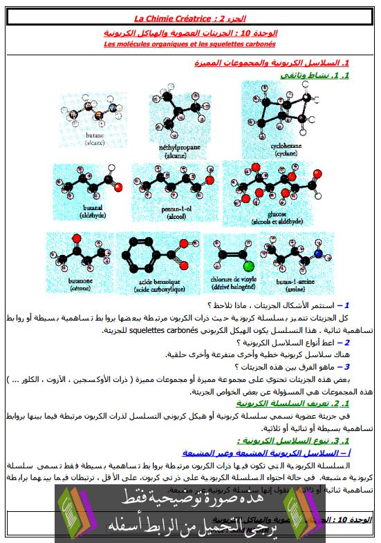 درس الجزيئات العضوية والهياكل الكربونية للسنة الأولى باكالوريا علوم