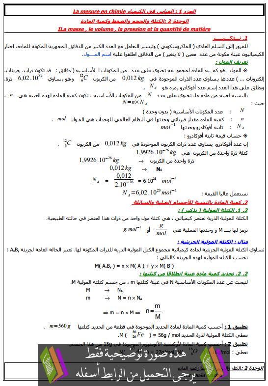 درس الكتلة والحجم والضغط وكمية المادة للسنة الأولى باكالوريا علوم