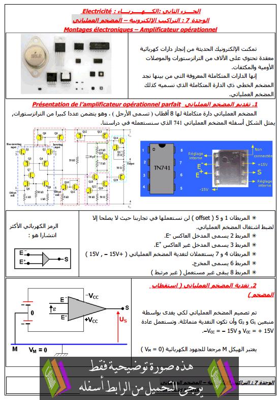 درس تراكيب إلكترونية - المضخم العملياتي جذع مشترك علمي وتكنولوجي