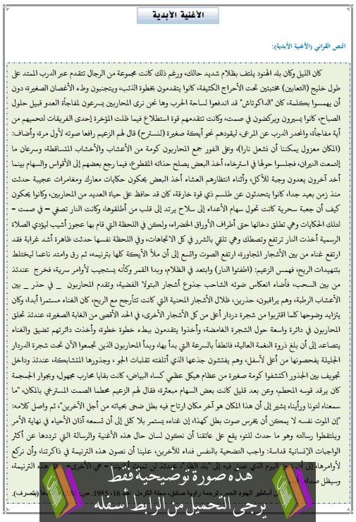 تحضير النص القرائي الأغنية الأبدية الثالثة إعدادي (اللغة العربية)