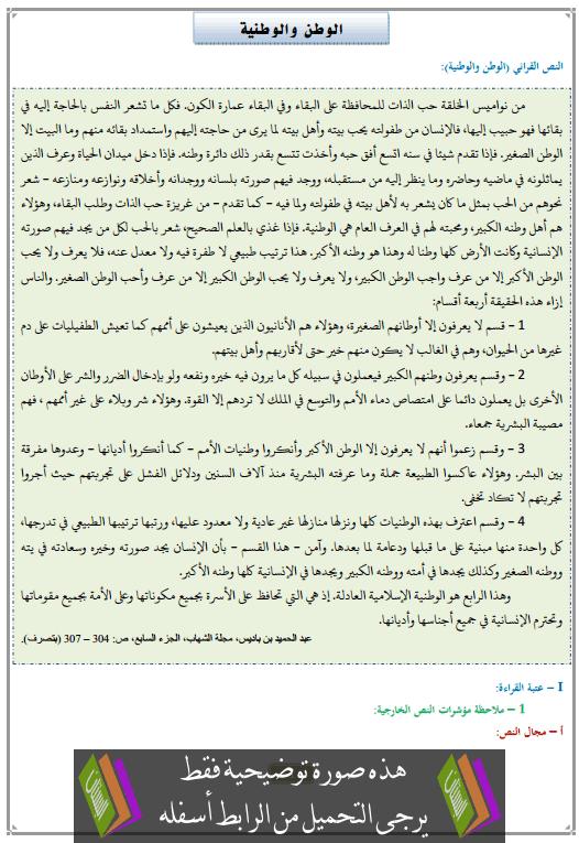 تحضير النص القرائي الوطن والوطنية الثالثة إعدادي (اللغة العربية)