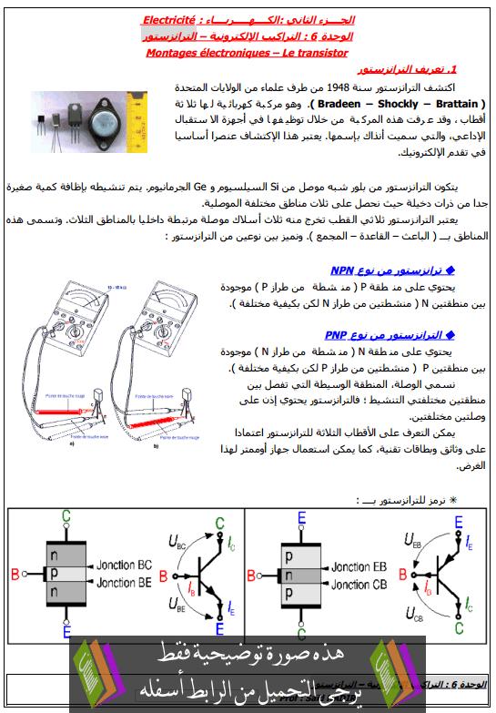 درس تراكيب إلكترونية - الترانزستور جذع مشترك علمي وتكنولوجي