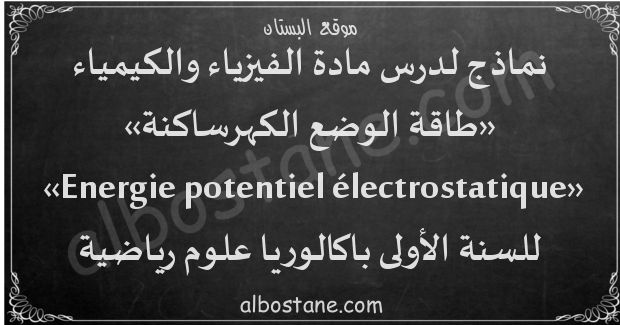 درس طاقة الوضع الكهرساكنة للسنة الأولى باكالوريا علوم رياضية
