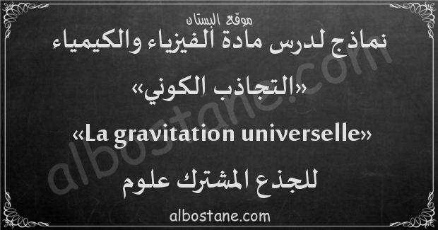 درس التجاذب الكوني للجذع المشترك علوم