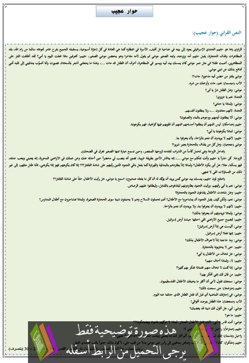 تحضير النص القرائي حوار عجيب الثالثة إعدادي (اللغة العربية)