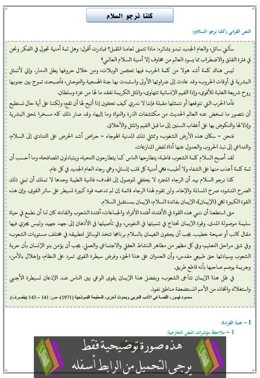 تحضير النص القرائي كلنا نرجو السلام الثالثة إعدادي (اللغة العربية)