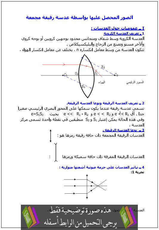 درس الفيزياء: الصورة المحصل عليها بواسطة عدسة رقيقة مجمعة – الاولى بكالوريا علوم تجريبية وعلوم رياضية