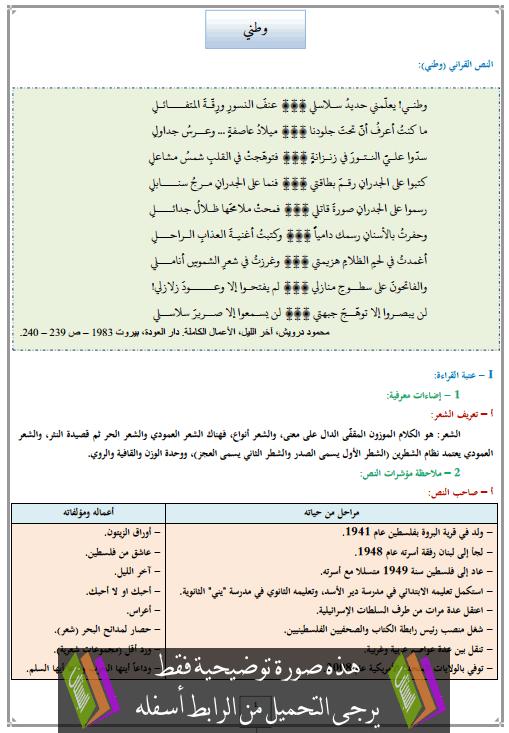 تحضير النص القرائي وطني الثالثة إعدادي (اللغة العربية)