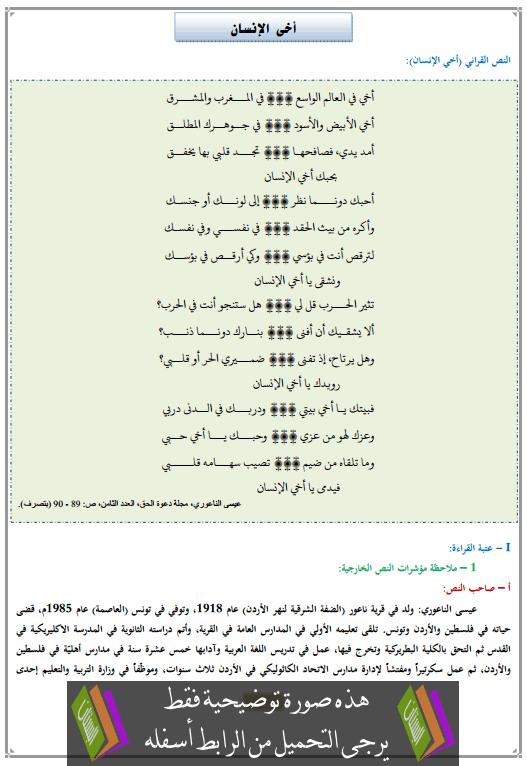 تحضير النص القرائي أخي الإنسان الثالثة إعدادي (اللغة العربية)