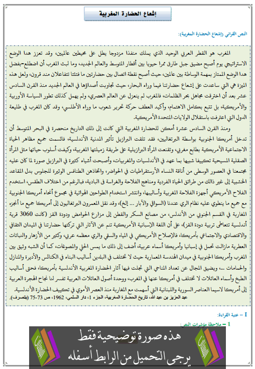تحضير النص القرائي إشعاع الحضارة المغربية الثالثة إعدادي (اللغة العربية)