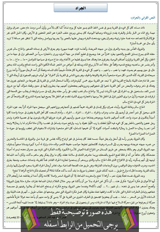 تحضير النص القرائي الجراد الثالثة إعدادي (اللغة العربية)