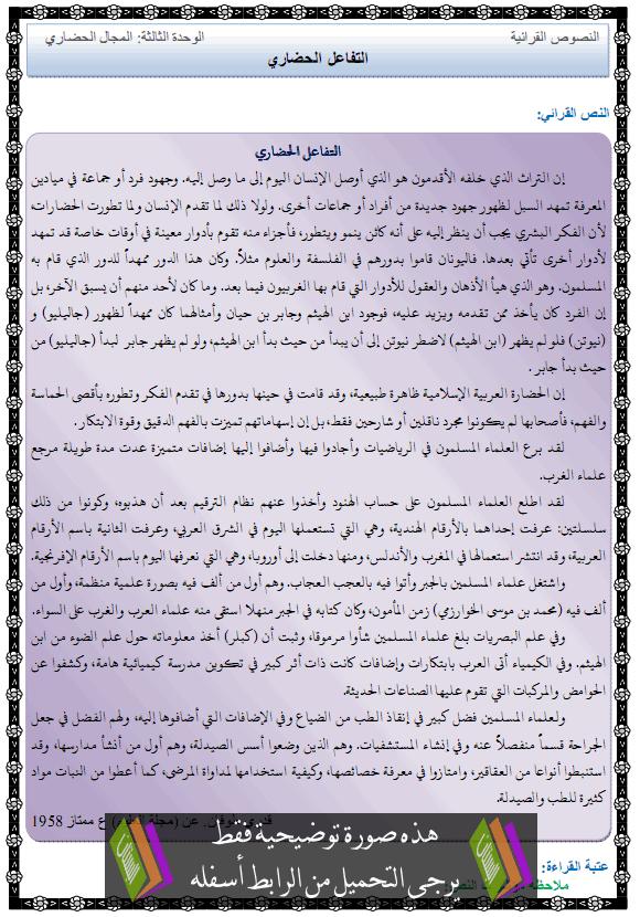 درس اللغة العربية: النصوص القرائية: التفاعل الحضاري – الثانية إعدادي
