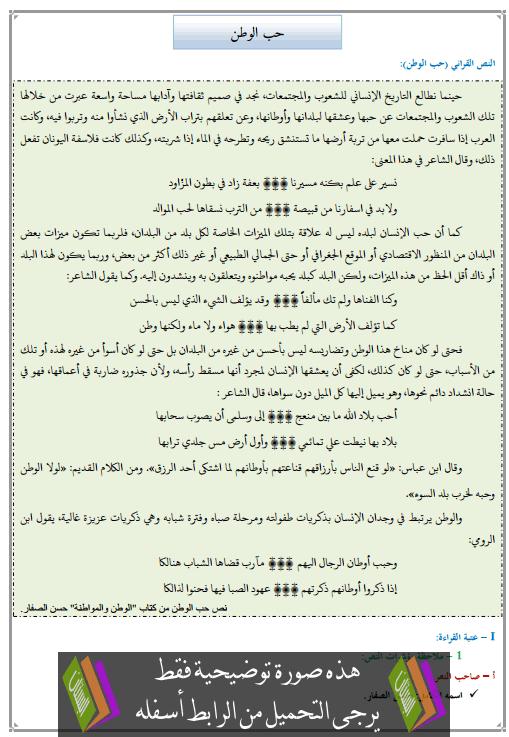 تحضير النص القرائي حب الوطن للأولى إعدادي (اللغة العربية)