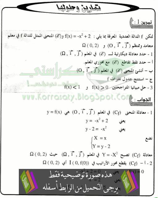 تمارين تطبيقية مرفقة بالحل في الرياضيات: الدوال العددية (2) - جذع مشترك علمي وتكنولوجي