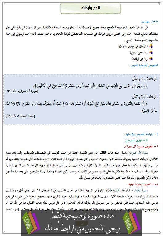 درس الحج وأركانه الثالثة إعدادي في التربية الإسلامية
