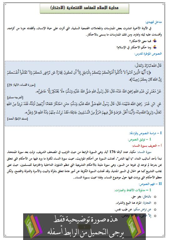 درس محاربة الإسلام للمفاسد الاقتصادية (الاحتكار) الثالثة إعدادي في التربية الإسلامية