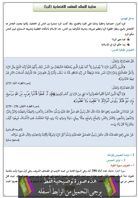 درس محاربة الإسلام للمفاسد الاقتصادية (الربا) الثالثة إعدادي في التربية الإسلامية