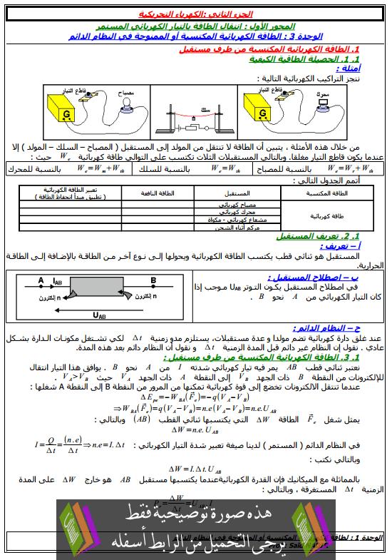 درس الطاقة الكهربائية المكتسبة أو الممنوحة في النظام الدائم - قانون جول للسنة الأولى باكالوريا علوم