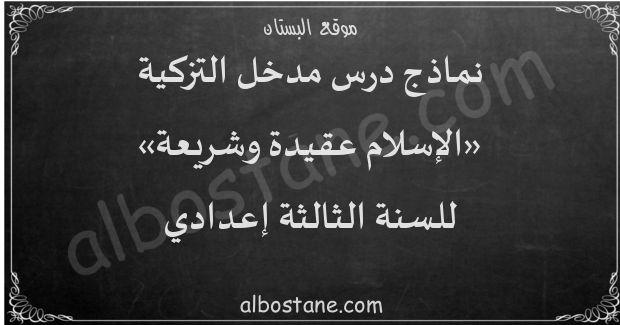 درس الإسلام عقيدة وشريعة للسنة الثالثة إعدادي