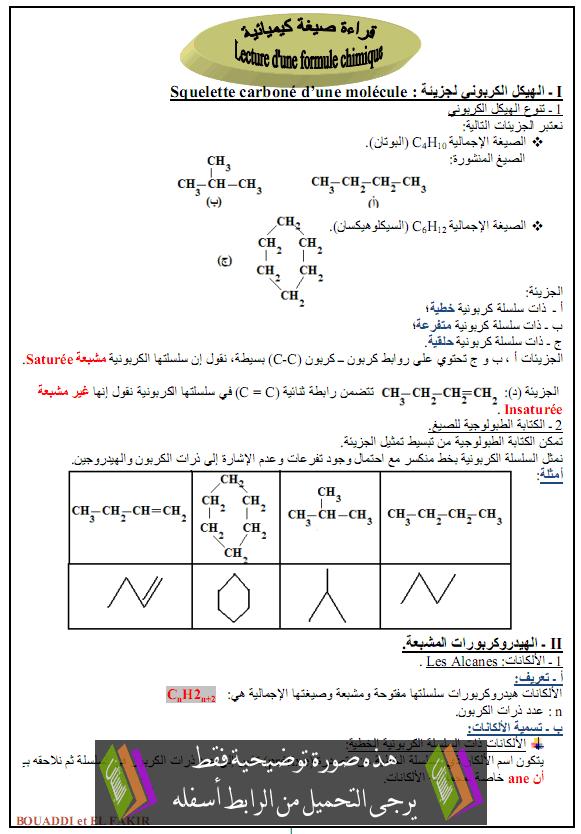 درس الكيمياء: قراءة صيغة كيميائية – أولى باكلوريا علوم تجريبية وعلوم رياضية