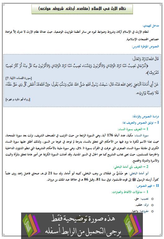 الدرس النظري نظام الإرث في الإسلام (مقاصده، أركانه، شروطه، موانعه) الأولى باكالوريا في التربية الإسلامية