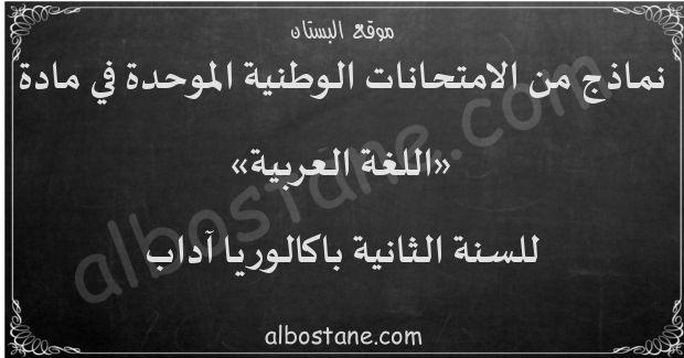امتحانات وطنية في اللغة العربية للسنة الثانية باكالوريا آداب