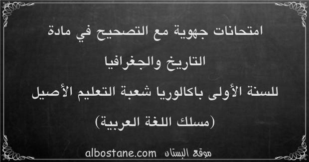 امتحانات جهوية في التاريخ والجغرافيا للسنة الأولى باكالوريا لغة عربية