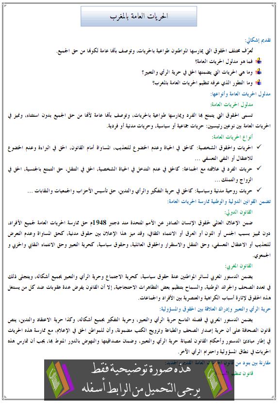 درس التربية على المواطنة: الحريات العامة بالمغرب - الثانية إعدادي