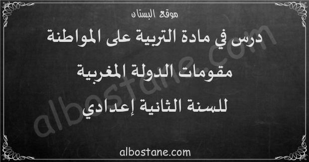 درس مقومات الدولة المغربية للسنة الثانية إعدادي